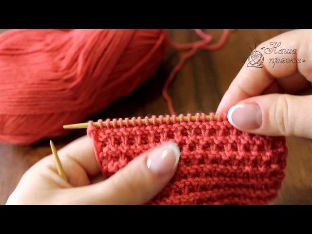 Узор спицами «Крупинки», видео | Knitting patterns «Grains»