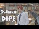 RUS SUB Съёмки клипа BTS DOPE