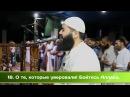 Послушайте до слез Как Прекрасен этот Коран