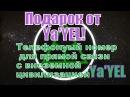 Подарок от Ya'Yel! Телефонный номер, символ для прямой связи с Ya'Yel. 👽 Ченнелинг от 21.04.2017