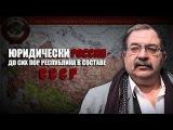 Юридически Россия до сих пор республика в составе СССР (Сергей Черняховский)