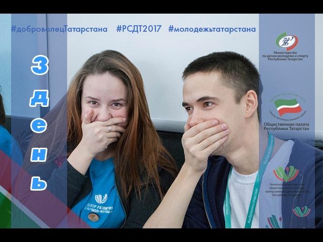 Республиканская смена Доброволец Татарстана 2017. Третий день
