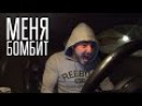 55x55 МЕНЯ БОМБИТ feat Афоня