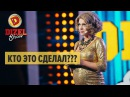 Беременная не на шутку - лучшие приколы Дизель Шоу 2017 ЮМОР ICTV