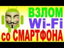 ВЗЛОМ WiFi СОСЕДА С ТЕЛЕФОНА АНДРОИД / Hack WiFi Android