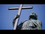 сторична правда з Вахтангом Кпан Хрещення Рус. Володимир Великий