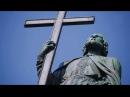 Історична правда з Вахтангом Кіпіані Хрещення Русі Володимир Великий
