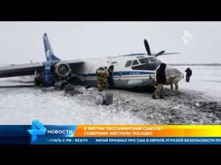 Пассажиры севшего на брюхо самолета в Якутии, не пострадали