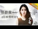 张碧晨《你给我听好》-《歌手2017》第11期 单曲纯享版The Singer【我是歌手官方频 369