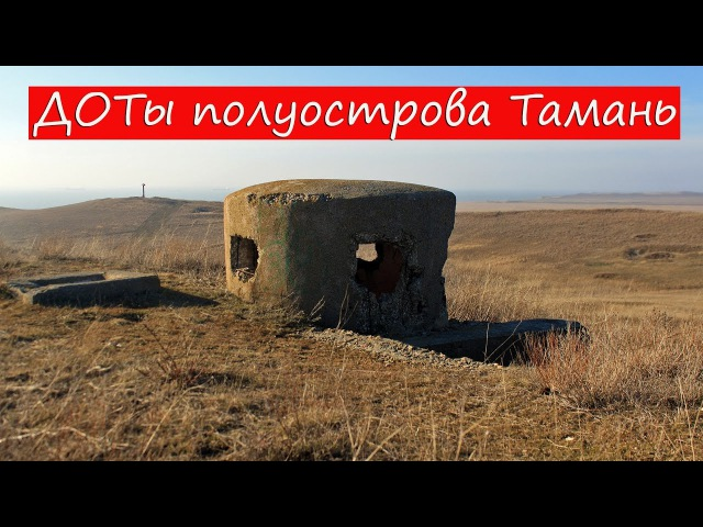 Полуостров Тамань - ДОТы второй мировой войны