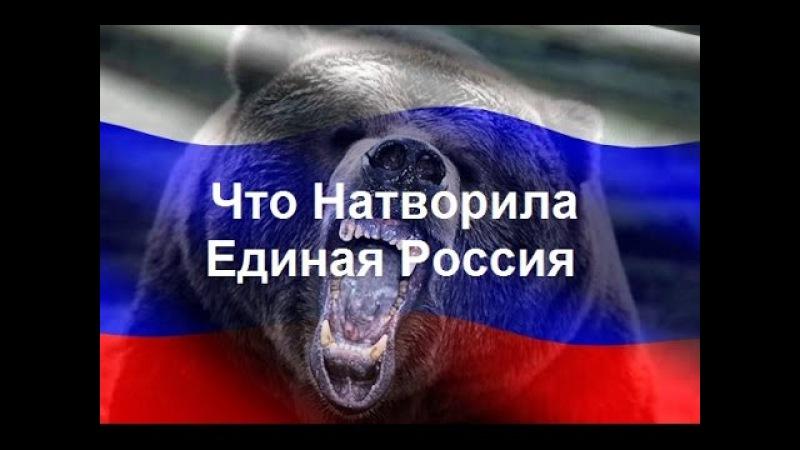 Что Натворила Единая Россия.