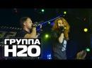 ГРУППА Н2О на Дне Рождении группы Комиссар в яхт-клубе Адмирал (Concert Video)