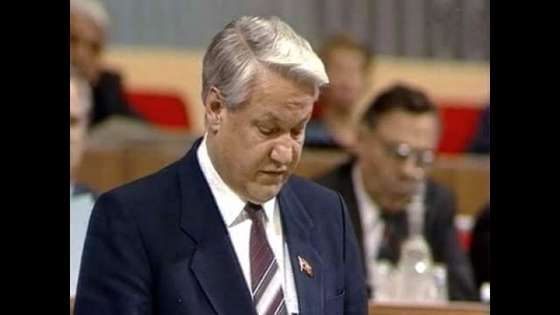 Борис Ельцин, СССР, 1990-1991 - Эпоха глобальных перемен. Выхожу из КПСС о роли личности в истории
