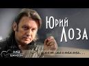 Юрий Лоза * 2004/ Я умею мечтать (Юбилейный концерт, live)