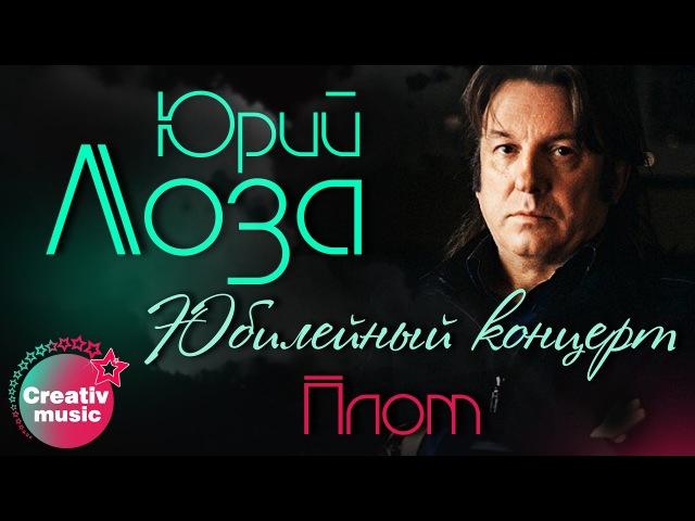 Юрий Лоза - Плот (Юбилейный концерт, Live)