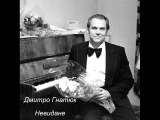 Дмитро Гнатюк - Невидане (збрка)