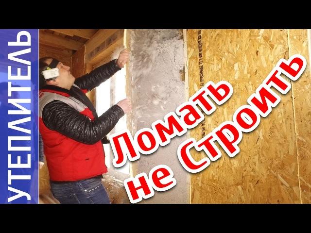 Строительство Шелтер, Урса и Парок для утепление дома, особенности минваты и оседает ли эковата
