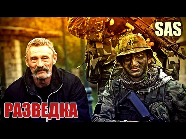 Секреты выживания SAS (часть 1) / РАЗВЕДКА