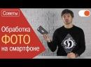 Как обработать фото на смартфоне | Уроки мобильной фотографии от