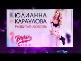 Юлианна Караулова - Разбитая Любовь (DJ PitkiN Remix) Lyric video (Official remix)