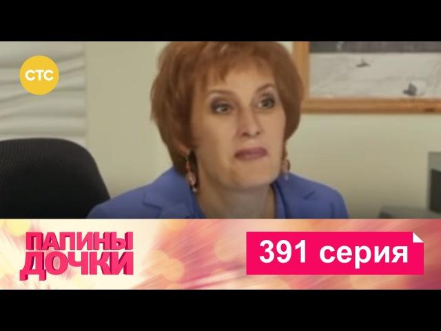 Папины дочки   Сезон 20   Серия 391