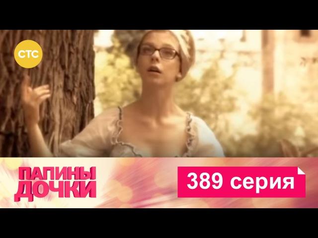 Папины дочки   Сезон 19   Серия 389