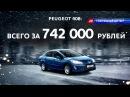 Дорожный патруль Уфа Генеральный партнер PEUGEOT ТАН-Авто