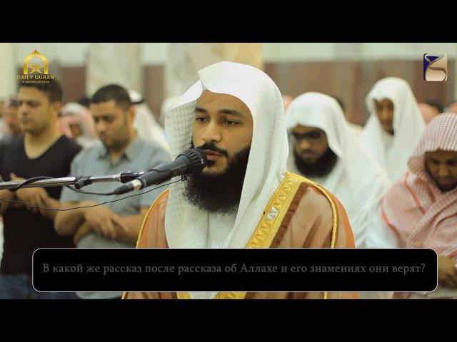 Абдуррахман аль-Усси | Аль-Фатиха, Аль-Джасийа (1-11)