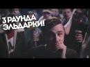 Все 3 Раунда Эльдара Джарахова на VERSUS BPM 140 Ларин VS Джарахов