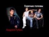 Танцы (Горячие Головы vs Андрей Губин)