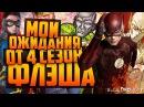 БОЛЬШИЕ НАДЕЖДЫ НА 4 СЕЗОН ФЛЭША ЧТО Я ЖДУ ОТ 4 СЕЗОНА СЕРИАЛА The Flash