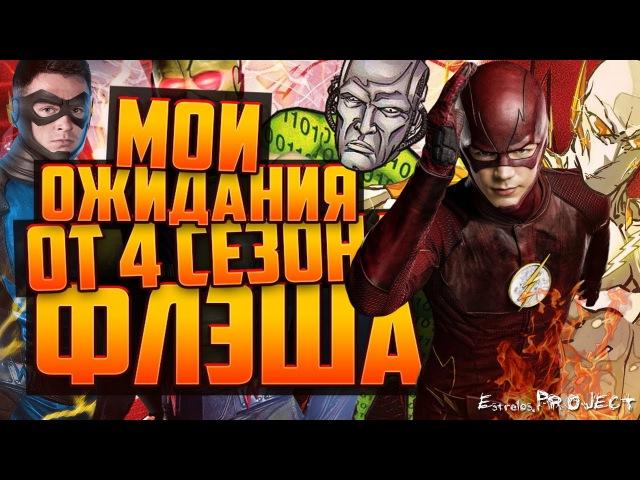 БОЛЬШИЕ НАДЕЖДЫ НА 4 СЕЗОН ФЛЭША! ЧТО Я ЖДУ ОТ 4 СЕЗОНА СЕРИАЛА? \ The Flash