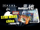 Хрень 2.0 - Китайское LEGO STAR WARS