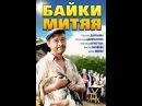 Байки Митяя Серия 1