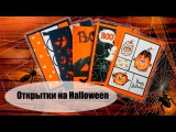 DIY открытки на Хеллоуин Открытки своими руками Halloween