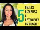 5 objets bizarres à retrouver en Russie. Apprendre le russe