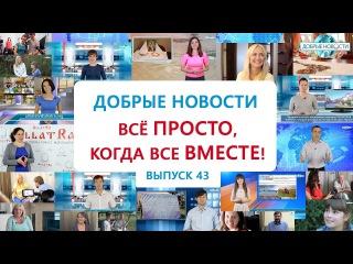 ВСЁ ПРОСТО, КОГДА ВСЕ ВМЕСТЕ! Добрые Новости. Выпуск 43. АллатРа ТВ
