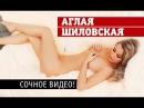 Актриса и певица Аглая Шиловская — сочное видео!
