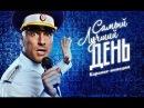 САМЫЙ ЛУЧШИЙ ДЕНЬ / Караоке-комедия / Смотреть HD