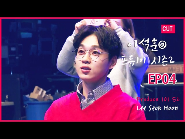 Produce 101 S2 EP04-Lee Seok Hoon/李碩薰/이석훈 CUT