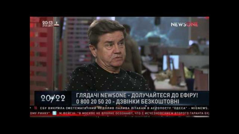 Блокировать Донбасс или вернуться: что должны делать Парасюк и Семенчено? 20/22 с Литвиненко 27.01