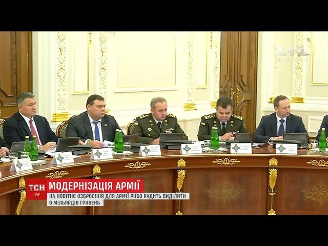 РНБО рекомендувала Кабміну затвердити 9 мільярдів гривень на модернізацію армії