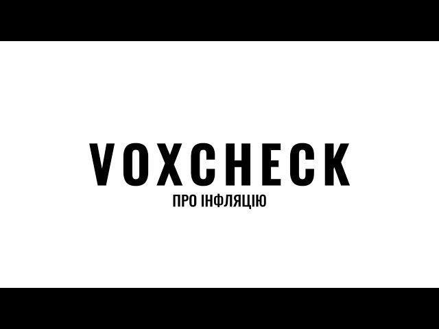VoxCheck 18 про інфляцію