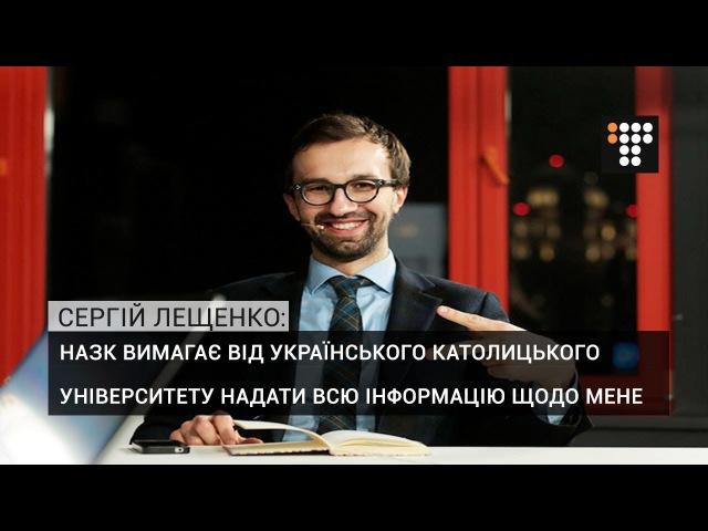 НАЗК вимагає від Українського католицького університету надати всю інформацію щодо мене - Лещенко