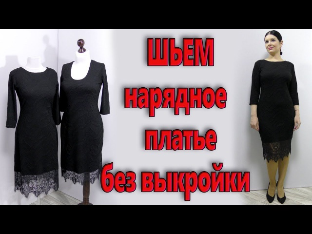 Как сшить черное платье без выкройки на любую фигуру? little black dress платье с кружева...