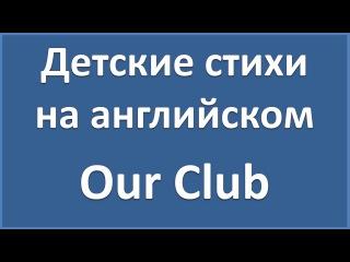 Poems for Children - Our Club - Carolyn Wells (текст, перевод слов и транскрипция)