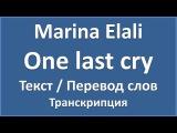 Marina Elali - One last cry (текст, перевод и транскрипция слов)