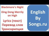 Blackmore's Night - Ding Dong Merrily on High (текст, перевод и транскрипция слов)