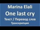 Marina Elali One last cry текст перевод и транскрипция слов