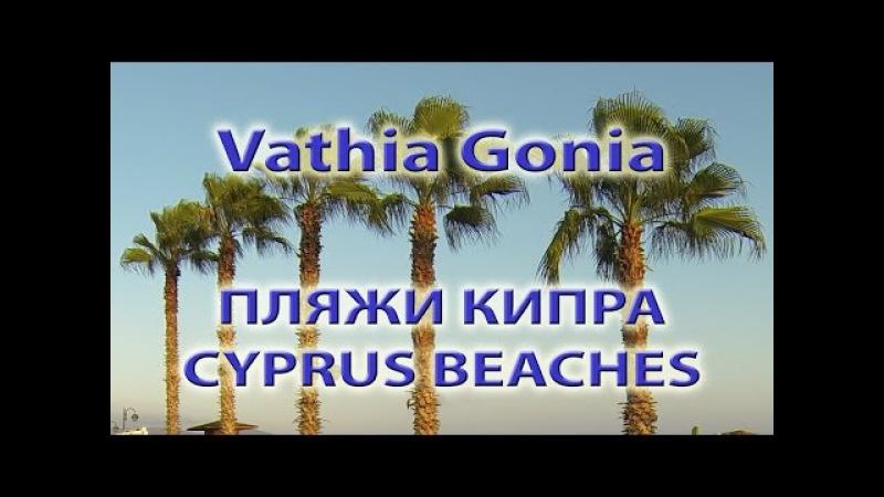 Ватья Гонья. Vathia Gonia. Пляжи Кипра. Cyprus Beaches. Есть где отдохнуть. Place2Relax